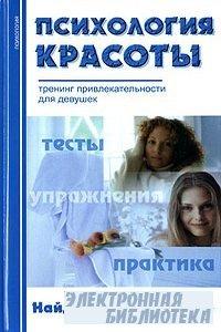 Психология красоты: тренинг привлекательности для девушек