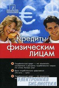 Кредиты физическим лицам (ипотека, автокредит, нецелевые кредиты)