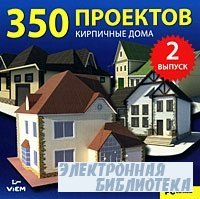 350 проектов. Кирпичные дома. Выпуск 2