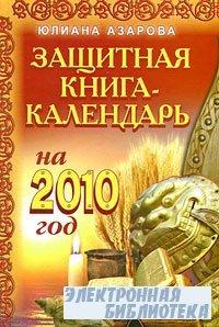 Защитная книга-календарь на 2010 год