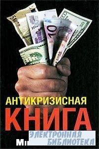 Личные деньги. Антикризисная книга