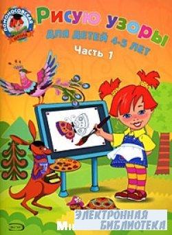 Рисую узоры. Для одаренных детей 4-5 лет. Часть 1
