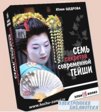 7 секретов современной гейши