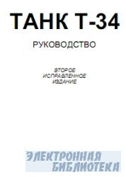 Танк Т-34. Руководство