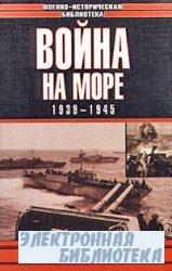 Война на море. 1939–1945