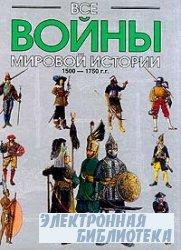 Все войны мировой истории. Кн. 3. 1500 г.  — 1750 г.