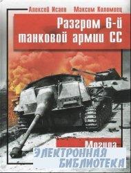 Разгром 6-й танковой армии СС: Могила Панцерваффе