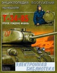 Т-34-85. Второе рождение машины