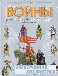 Все войны мировой истории. Кн. 2. 1000 г. до н. э. — 1500 г.