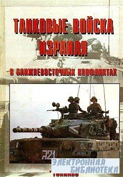 Танковые войска Израиля в ближневосточных конфликтах. Часть 2