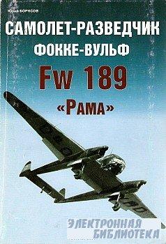 Самолет-разведчик Фокке-Вульф FW-189 Рама