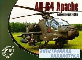 Model Detail Photo Monograph №1: AH-64 Apache