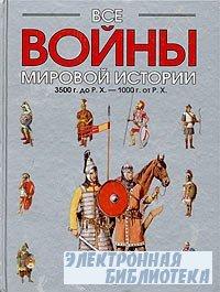 Все войны мировой истории. Кн. 1. 3500 г. до н. э. — 1000 г.