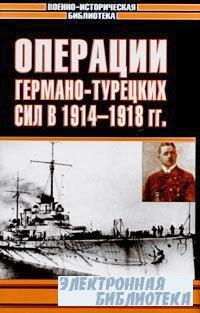 Операции германо-турецких сил. 1914–1918