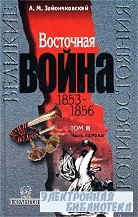 Восточная Война 1853–1856. В 2-х тт. Том 2. Часть 1
