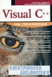 Visual С++ на примерах