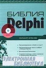 Библия для програмиста в среде DELPHI