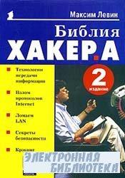 Библия хакера (2-е издание)