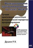 Функциональное программирование на языке Haskell + CD