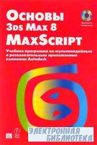 Основы 3ds Max 8 MaxScript + примеры