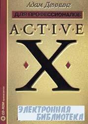 ActiveX для профессионалов