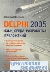 Delphi 2005 язык, среда, разработка предложений