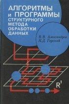 Алгоритмы и программы структурного метода обработки данных