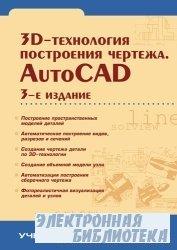 3D-технология построения чертежа. AutoCAD
