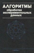 Алгоритмы обработки экспериментальных данных