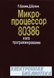 Микропроцессор 80386 и его программирование