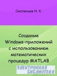 Создание Windows-приложений с использованием математических процедур MATLAB