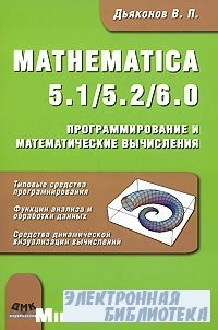 Mathematica 5.1/5.2/6. Программирование и математические вычисления