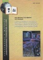 Автоматизированная система тематического анализа информации