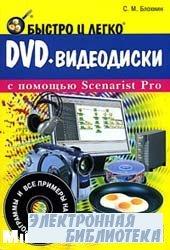 Быстро и легко. DVD-видеодиски с помощью Scenarist Pro