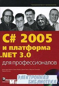 C# 2005 и платформа .NET 3.0 для профессионалов