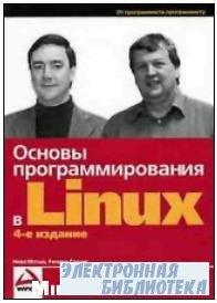 Основы программирования в Linux. Изд. 4