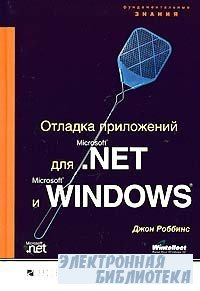 Отладка приложений для Microsoft .NET и Microsoft Windows
