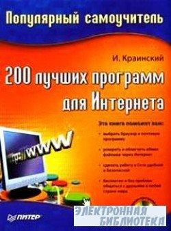 200 лучших программ для Интернета