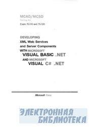 Разработка Windows-приложений на Microsoft Visual Basic .NET и Microsoft Vi ...