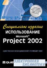 Использование Microsoft Project 2002. Специальное издание