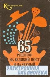 65 рецептов на Великий пост и на черный день