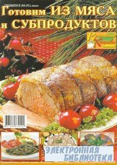 Кулинарные хитрости.Спецвыпуск №4 2006
