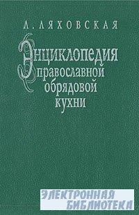 Энциклопедия православной обрядовой кухни