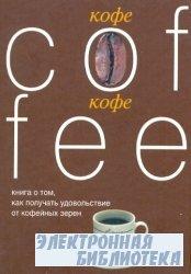 Кофе. Как получать удовольствие от кофейных зерен