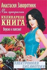 Моя прекрасная кулинарная книга. Вкусно и полезно