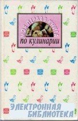 Моя первая книга по кулинарии