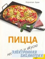 Пицца: несложно и вкусно