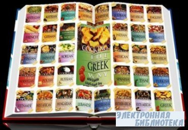 Cooking the way Books ( 35 кулинарных книг )