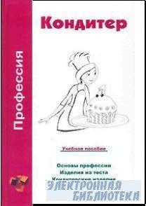 Профессия кондитер. Учебное пособие