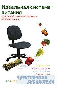 Идеальная система питания для людей с малоподвижным образом жизни